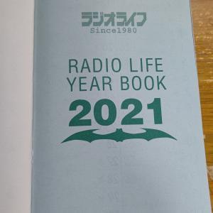 RL誌のラジオライフ手帳を最新版に更新, 加筆訂正を行いました。