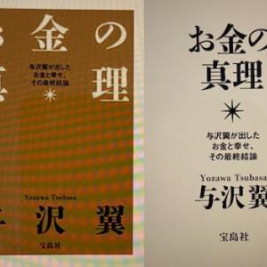 与沢翼さんの著書『お金の真理』を読んでの感想(◎と✖️)