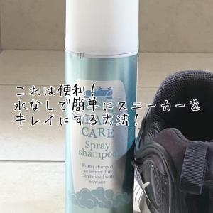 これは便利!水なしで簡単にスニーカーをキレイにする方法!