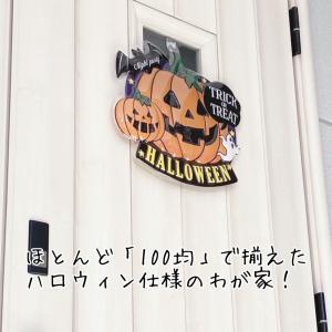 ほとんど「100均」で揃えたハロウィン仕様のわが家!