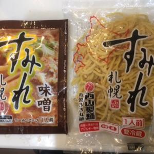 【270円税込】札幌すみれのお手軽ラーメンが予想以上に美味しかった件