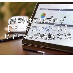 【サーチコンソール】無料はてなブログでサイトマップが確認できない場合の解消方法