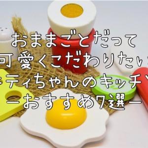 おままごとだってこだわりだい!!キティちゃん キッチンのおもちゃ おすすめ7選~楽天・アマゾンで買える!~