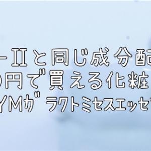 SK-IIと同じ成分配合!! 1580円で買える化粧水【MYM ガラクトミセスエッセンス】