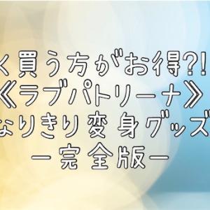 【ポリス×戦士ラブパトリーナ!】《完全版》変身グッズ~なりきりおもちゃ~