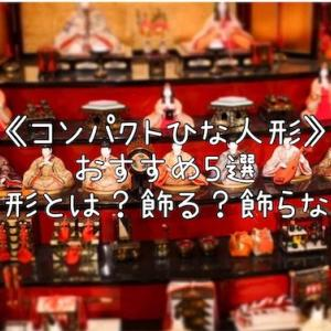 【おしゃれなコンパクト雛人形おすすめ5選】雛人形とは?飾る?飾らない?