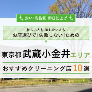 【武蔵小金井】おすすめクリーニング店10選!即日仕上げで値段が安い店は?