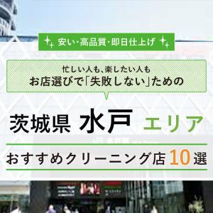 【水戸】おすすめクリーニング店10選!口コミ評判が良くて安い店は?
