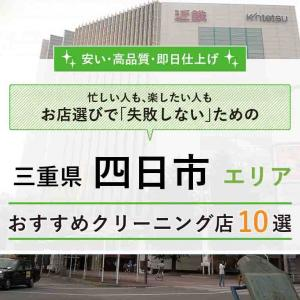 【四日市】おすすめクリーニング店10選!口コミの良い当日仕上げで安い店は?