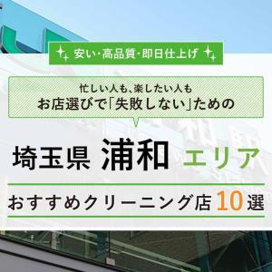 【浦和】おすすめクリーニング店10選!即日仕上げで値段が安い店は?