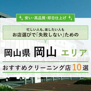 【岡山】おすすめクリーニング店10選!口コミの良い当日仕上げで安い店は?