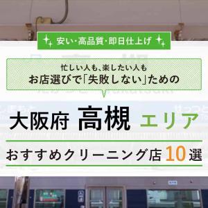【高槻】おすすめクリーニング店10選!口コミの良い当日仕上げで安い店は?
