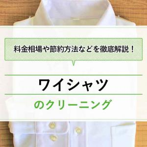 ワイシャツのクリーニング代の料金相場はいくら?値段を安くする方法も紹介!