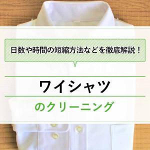 ワイシャツのクリーニング時間は?日数を短縮する方法も解説!