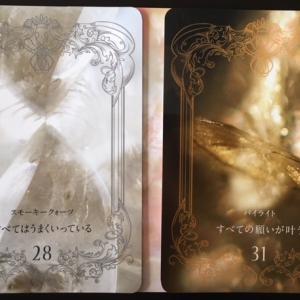 幸せオラクルメッセージ♥~8/1 クリスタルカードの処方箋~