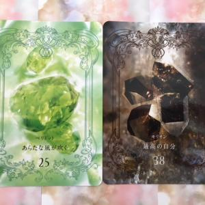 今週の幸せ予報♥オラクルメッセージ~8/2 クリスタルカードの処方箋~