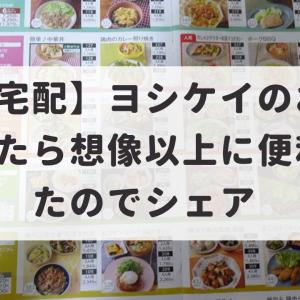【食材宅配】ヨシケイのお試ししてみたら想像以上に便利だったのでシェア