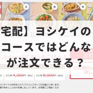 【食材宅配】ヨシケイの1週間お試しコースではどんなコースが注文できる?