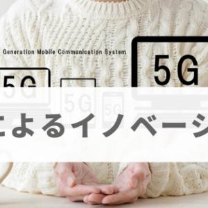 5G回線とイノベーション 人類史編