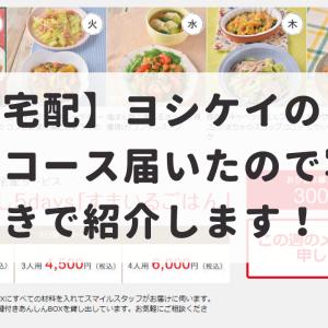 【食材宅配】ヨシケイの1週間お試しコース届いたので写真付きで紹介します!