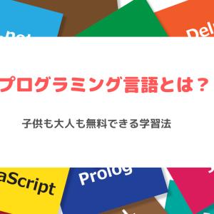 プログラミング言語とは?子供も大人も無料でできる学習法