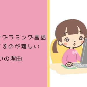 子供がプログラミング言語を勉強するのが難しい3つの理由
