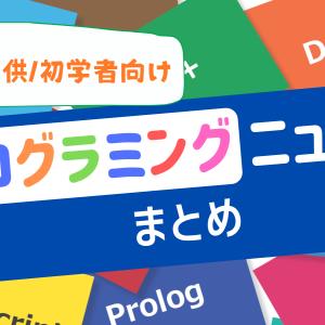 今週のプログラミング学習関連ニュースまとめ2020/6/21週[ぷよぷよ、Springin'、くもん]