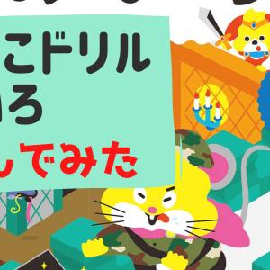 2020年5月21日発売 幼児向けうんこドリル「めいろ」5、6歳徹底レビュー