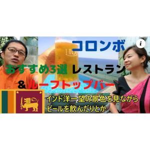 スリランカTV「お薦めループトップ・バー & レストラン」