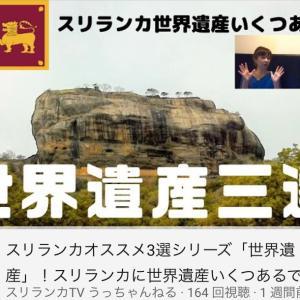スリランカTV  〜 世界遺産 3選+1 〜