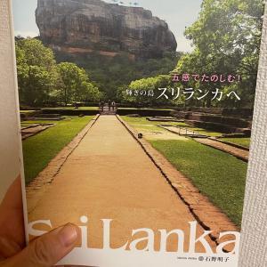 光輝く島 スリランカ。光輝く人生を☆