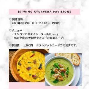 スリランカよりアーユルヴェーダ・クッキングレッスン!(8/29)