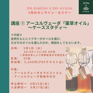 《Dr.ディネッシュ【初企画】》 アーユルヴェーダ薬草オイル ケーススタディ