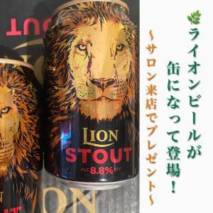 ライオンビール 「缶」になって登場♬