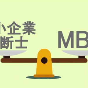 中小企業診断士とMBA比較 どちらを取得すべきか