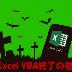 エクセルマクロ(VBA)はOffice365で終了へ(悲報)