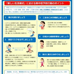 熱中症対策をしながら感染症拡大を防止するポイントを徹底比較!