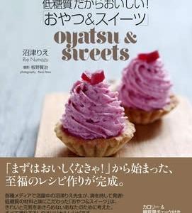 新刊!予約スタートしました。「低糖質だからおいしい! おやつ&スイーツ」