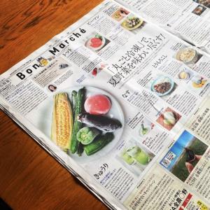 朝日新聞朝刊「ボンマルシェ」掲載されました。