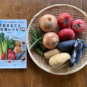 新刊「野菜まるごと冷凍レシピ」の上手な使い方紹介!