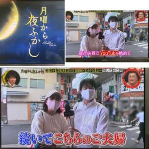 日本テレビ「月曜から夜ふかし」夫婦で出演しました^_^