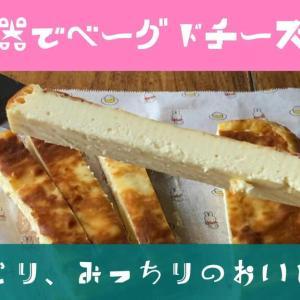 オーブン不使用! 卵焼き器で混ぜて焼くだけ!四角い「ベークドチーズケーキ」コツは2つだけ。これさえ守れば、簡単で美味しくておしゃれなデザートが完成します。
