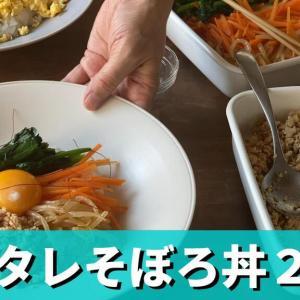 タレシリーズ2品目   このタレがあれば、鶏そぼろ丼とナムル丼があっという間に完成!