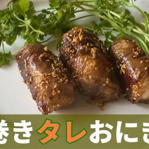 タレシリーズ5品目(最終日)この5品でタレ使い切り!