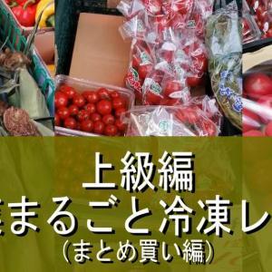 安い時に野菜をまとめ買いして、好きな時に好きな量を使えます。そのため食費が節約できます。