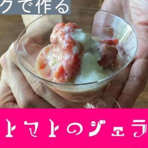 丸ごと冷凍したミニトマトで野菜スィーツを作ろう。