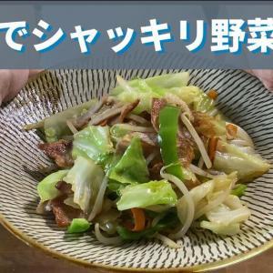 たかが野菜炒めされど野菜炒め、この作り方で失敗なし!