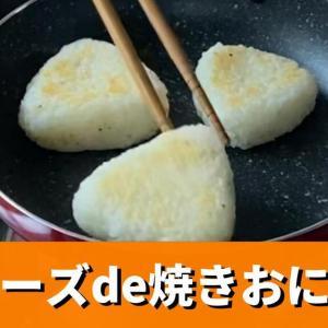 熱々のご飯に粉チーズを混ぜ込んで作る洋風焼きおにぎりです。チーズの塩気がとても美味しい!