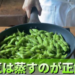 今が旬の枝豆の美味しい選び方から調理法までコツ満載です。