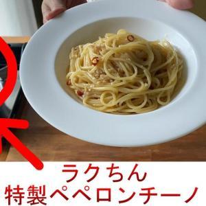 特製ペペロンチーノ&にんにくのオイル漬けのご紹介